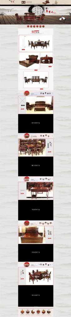 原创淘宝天猫阿里巴巴首页设计红木家具首页
