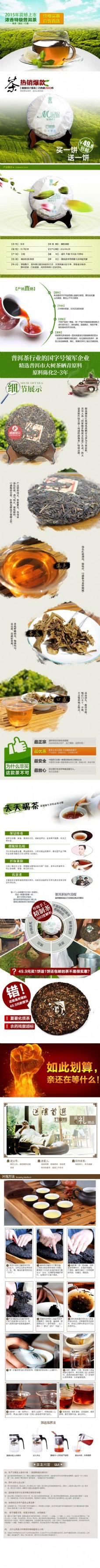 茶葉詳情頁ideapie (94)