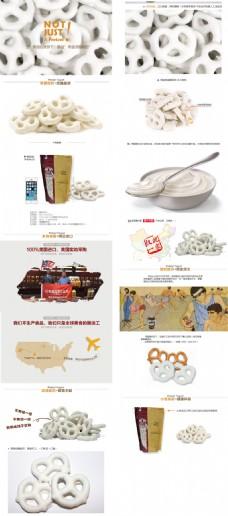 酸奶脆饼详情页