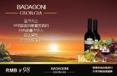 格鲁吉亚红酒海报