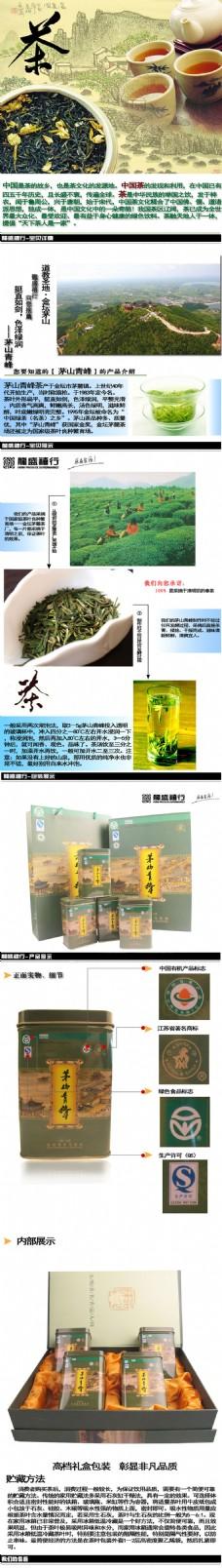 淘宝茶详情页
