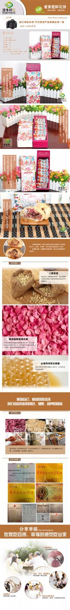 玫瑰鲜花饼淘宝详情设计