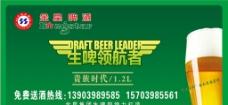 金星啤酒图片