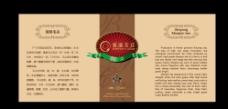 信阳毛尖茶叶标签包装展开图图片