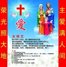 耶稣宣传画