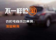 淘宝宣传海报banner