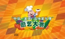 厨艺大赛海报