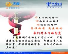 中国电信企业文化