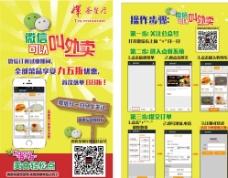 微信推广微信点餐图片