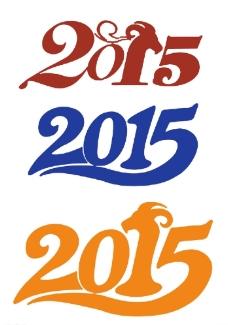 2015年图片