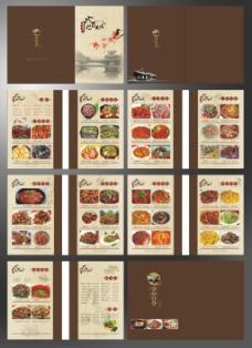 水墨菜谱设计整套PSD分层