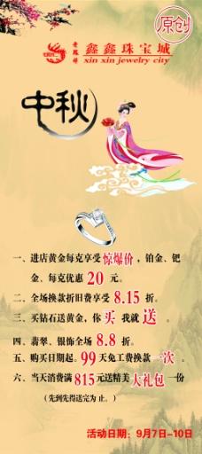 珠宝海报 珠宝广告设计
