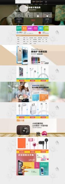 数码产品首页