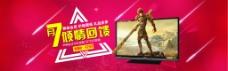 液晶电视PSD分层7月促销广告海报