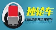 独轮车蓝色背景钻展图片设计PSD格式