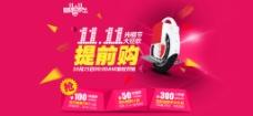 双十一天猫独轮车粉红色海报设计