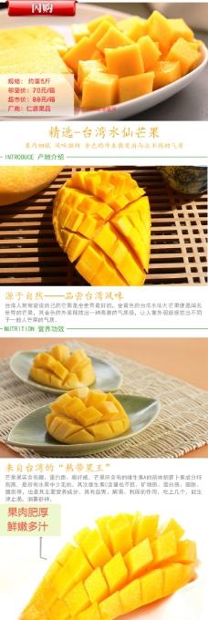 芒果淘宝详情页