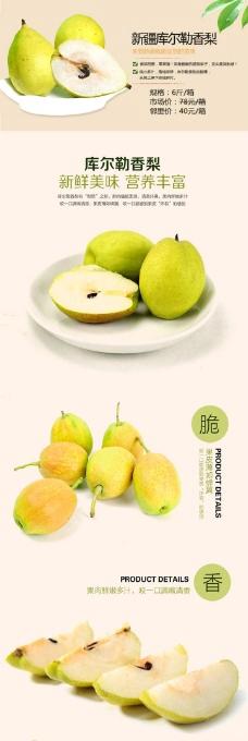 淘宝水果详情页