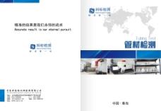检测企业宣传册画册