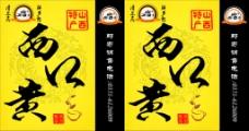 西口黄茶文化手提袋