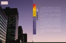 制造企业画册
