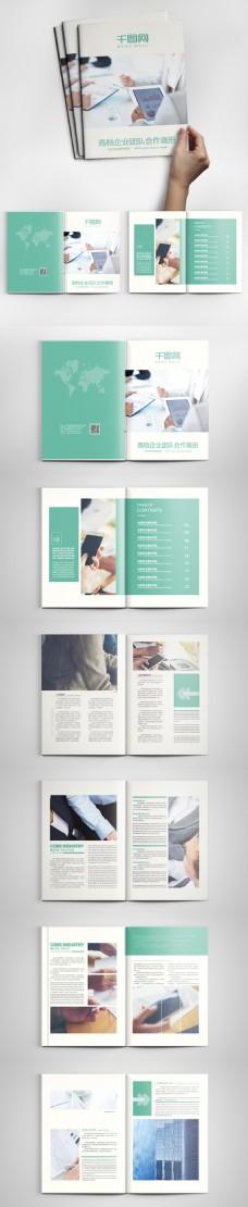 高档企业团队合作宣传册PSD模板