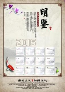 明鉴展板 日历