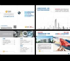 企业文化高端画册