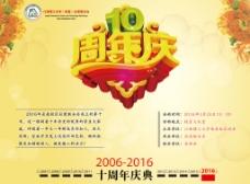 社联十周年海报