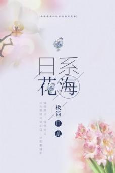 浪漫花海日系海报设计