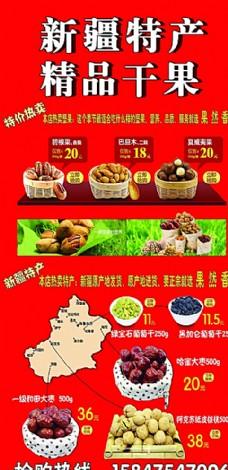 新疆干果图片