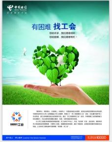 绿色大气工会宣传psd图片