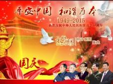 依恋仙居陈龙设计国庆海报设计