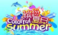夏季促销 促销海报