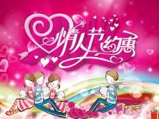 浪漫情人节促销海报psd分层素材