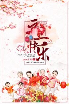 歡慶2018年元旦快樂宣傳海報