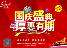 国庆节优惠海报