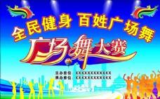 广场舞宣传海报图片