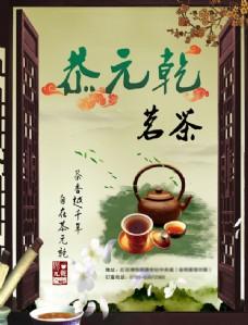 茶馆广告设计,海报,海报设计