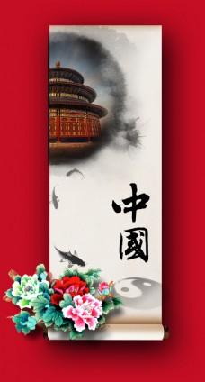 中国风牡丹海报