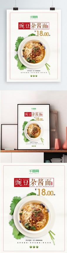 原创杂酱面绿色面简洁宣传海报PSD源文件