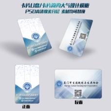 企业科技炫彩高清卡片优盘设计下载