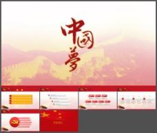中国梦——党建工作汇报ppt模板
