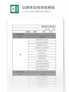 品牌策划部周报模板Excel表格模板