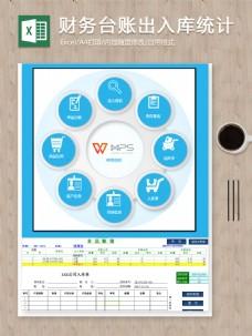 wps财务台账出入库客户商品信息统计系统excel图表