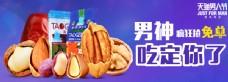 天猫男人节 零食坚果促销