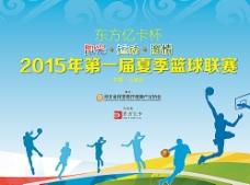 河北健康协会篮球赛背景图片