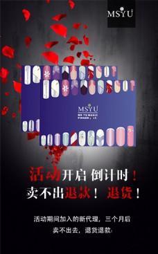 产品海报 黑色背景 红色花瓣 活动图片
