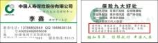 中国人寿保险公司名片图片