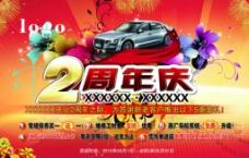 汽车周年庆宣传单图片